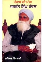 Punjab Di Pagg  - Jaswant Singh Kanwal - Book by Rajinder Singh Rahi