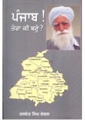 Punjab Tera Ki Banu - Book By Jaswant Singh Kanwal
