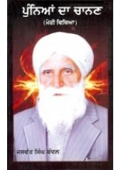 Punnia Da Chaanan  - Book By Jaswant Singh Kanwal