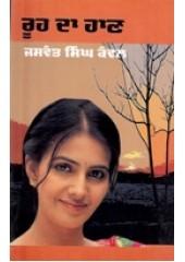 Rooh Da Haan  - Book By Jaswant Singh Kanwal