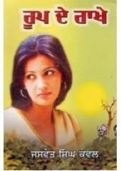 Roop De Rakhe  - Book By Jaswant Singh Kanwal