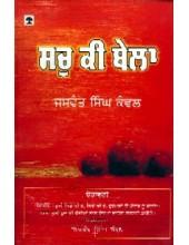 Sach Ki Bela  - Book By Jaswant Singh Kanwal