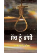 Sach Nu Fansi  - Book By Jaswant Singh Kanwal