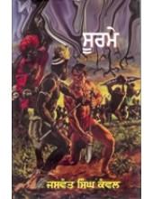 Soorme  - Book By Jaswant Singh Kanwal