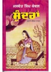 Sundran  - Book By Jaswant Singh Kanwal