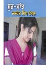 Sur Saanj  - Book By Jaswant Singh Kanwal