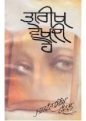 Taarikh Vekhdi Hai  - Book By Jaswant Singh Kanwal