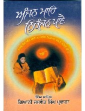 Anjan Mahe Niranjan Pave - Book By Jaswant Singh Parwana