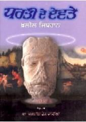 Dharti De Devte - Book By Khalil Gibran