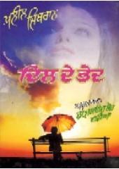 Dil De Bhed - Book By Khalil Jibran