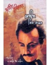 Khalil ik Kafir - Book By Dr Jagdish Kaur Wadia