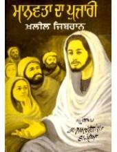 Manavta Da Pujari - Book By Khalil Jibran