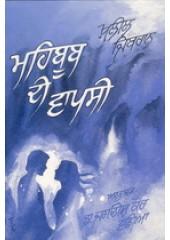 Mehboob Di Wapsi - Book By Khalil Jibran