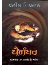 Paigambar - Book By Khalil Gibran