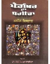 Paigambar Da Bagicha - Book By Khalil Gibran