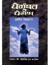 Paigambar Te Paigam - Book By Khalil Gibran