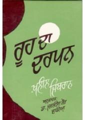 Rooh Da Darpan - Book By Khalil Jibran