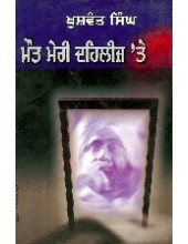 Maut Meri Dehleez Te(Death at my Doorstep) - Book By Khushwant Singh