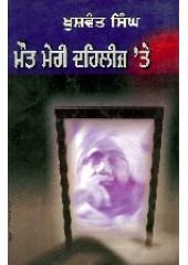 Maut Meri Dehleez Te(Death at my Doorstep) - Book By Khushwant Singh