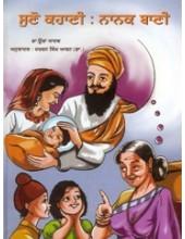 Suno Kahani Nanak Bani - Book By Dr. Usha Yadav