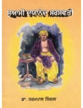 Swami Dayanand Saraswati - Book By Dr. Dharampal Singal