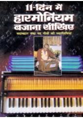 11 Din Mein Harmonium Bajana Sekhie - Book By Dr. Rajni Bala