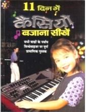 11 Dino Mein Casio Bajana Seekhen - Book By Krishna Kumar Aggarwal & Sangeet Acharya Tony Sharma