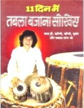 11 Dino Mein Tabla Bajana Sikhie - Book By Krishna Kumar Aggarwal and Hazi Shabban Khan