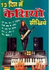15 Din mein Casio Sikhie -  Book By Dr. Rohit Arora