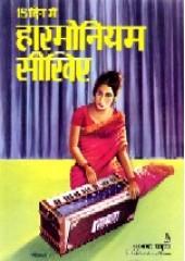 15 Din Mein Harmonium Sikhie - Book By Sri Ramavatar Vir