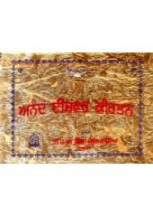 Anand Ishwar Kirtan - Book By Baba Ajit Singh Ji ( Sampadak )