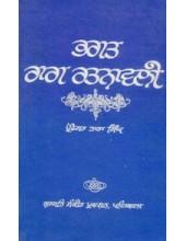 Bhagat Raag Ratnavali - Book By Prof. Tara Singh
