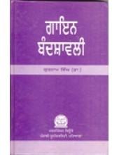 Gayan Bandshavali - Book By Dr. Gurnam Singh