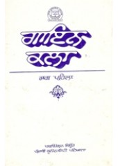 Gayan Kala - Vol 1 - Book By Ustad Sohan Singh