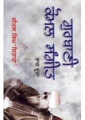 Gurbani Komal Sangeet Part 2 - Book By Seetal Singh Sitara