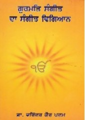 Gurmat Sangeet Da Sangeet Vigian - Book By Varinder Kaur Padam