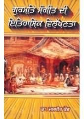 Gurmat Sangeet Di Itihasak Vilakhanta - Book By Dr Jasbir Kaur