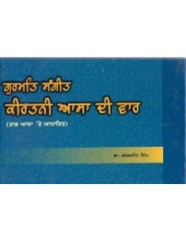 Gurmat Sangeet - Kirtani Asa Di Vaar - Book By Dr Kanwaljit Singh