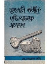 Gurmat Sangeet - Parichnatmak Adhyayan - Book By Dr Harjas Kaur
