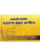 Gurmat Sangeet - Partaal Shabad Gayan - Book By Dr Kanwaljit Singh