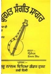 Gurmat Sangeet Sagar - Asa Di Vaar te Shabad - Book By Principal Dayal Singh