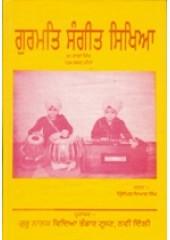 Gurmat Sangeet Sikhia - Book By Principal Dayal Singh