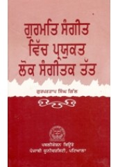 Gurmat Sangeet Vich Prayukt Lok Sangeetak Tat - Book By Gurpartap Singh Gill