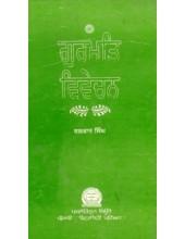 Gurmat Vivechan - Book By Balkar Singh