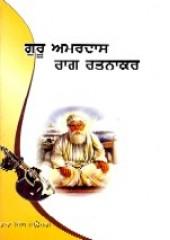 Guru Amardas Rag Ratnakar - Book By Professor Tara Singh