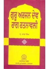Guru Arjan Dev Rag Ratnavali - Book By Tara Singh