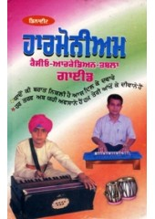 Harmonium- Casio - Accordion- Tabla Guide - Book By M K Kanwar