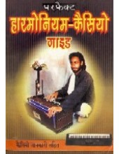Harmonium - Casio Guide - Book By M.L.Sharma