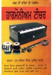 Harmonium Teacher - Book By Bhai Jeevan Singh Prasidh Raagi