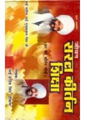 Jeevan Saral Kirtan Shiksha - Book By Bhai Hardev Singh Deewana